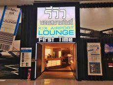 รีวิว นอนสนามบินคันไซ ที่ Kansai airport lounge ถึงดึกมีที่พัก อีกทางเลือกสุดสะดวก
