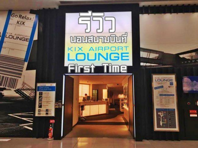 รีวิว นอนสนามบินที่ Kansai airport lounge ถึงดึกมีที่พัก อีกทางเลือกสุดสะดวก