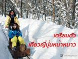 เตรียมตัวเที่ยวญี่ปุ่นหน้าหนาว กายพร้อมใจพร้อม สนุกประทับใจแน่นอนのサムネイル