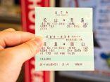 สอน วิธีอ่าน ตั๋วรถไฟญี่ปุ่น ฉบับเข้าใจง่ายのサムネイル
