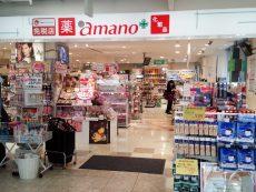 โปรโมชั่นพิเศษ ร้าน amano แจกคูปองส่วนลดช้อปเครื่องสำอางขนมจัดเต็ม
