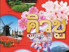 จัดให้เลย แผนที่ คิวชู ภาษาไทย ครบข้อมูลเที่ยวน่าสนใจ ให้เลือกถึง 5 แบบ
