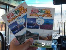 Retro Bus Kawaguchiko เที่ยวฟูจิ คุ้มค่า สะดวกครบ รอบทะเลสาบ