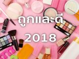 ถูกและดี! เครื่องสําอางญี่ปุ่น แนะนํา 2018 สวยได้ไม่เกิน 2000 เยน