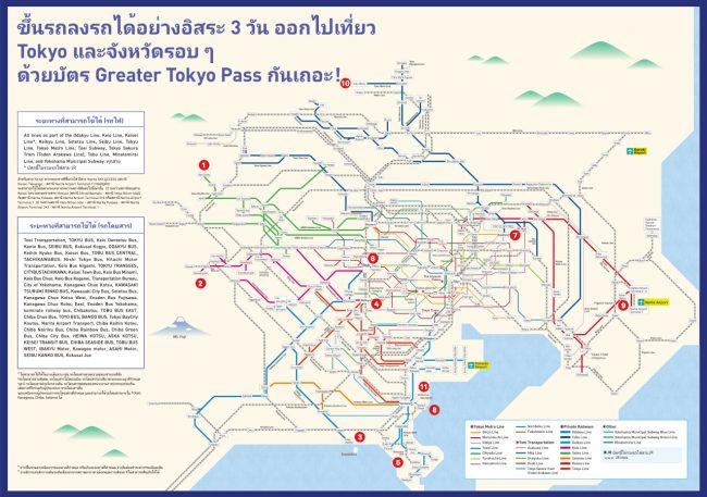 greater tokyo pass