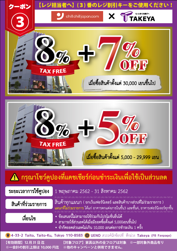 รับส่วนลดสูงสุดถึง 15% (ส่วนลด8%+Tax free7%)