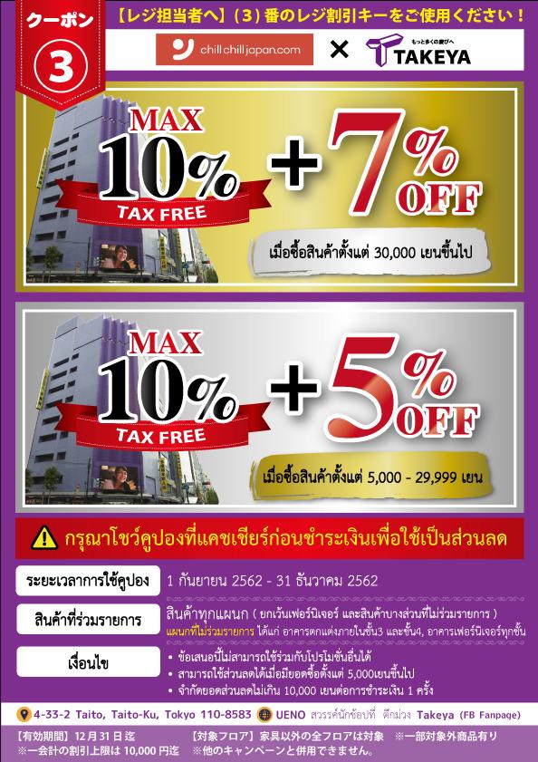 รับส่วนลดสูงสุดถึง 17% (ส่วนลด8%+Tax freeสูงสุด10%)