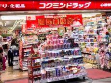 ช้อปเครื่องสำอาง ยาญี่ปุ่นที่ Kokumin Drug ร้านขายยาในญี่ปุ่น ราคาดีมีส่วนลด