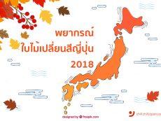 มาแล้ว!!! พยากรณ์ใบไม้เปลี่ยนสีญี่ปุ่น 2018 เตรียมวางแผนก่อนใครได้ที่นี่