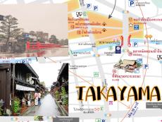 แผนที่ทาคายาม่า ภาษาไทย เที่ยวเมืองโบราณสุดสะดวก