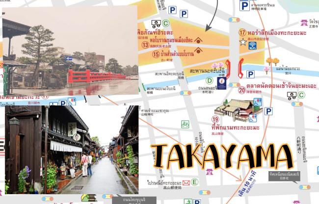 แจก แผนที่ทาคายาม่า เที่ยวเมืองโบราณ ง่ายๆ ฉบับภาษาไทย