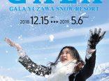 มาแล้ว!!! กำหนดการณ์ Gala Yuzawa 2019 เตรียมสนุกกับหิมะกันのサムネイル