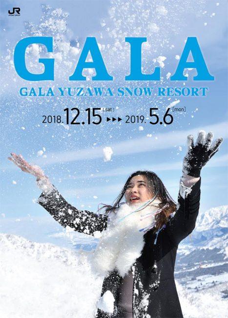 มาแล้ว!!! กำหนดการณ์ Gala Yuzawa 2019 เตรียมสนุกกับหิมะกัน