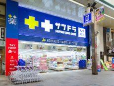 3 เหตุผลที่ควรซื้อของฝากจาก Sapporo Drug Store ร้านยา เครื่องสำอาง ฮอกไกโด