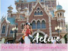 ตื่นตาตื่นใจที่ Tokyo DisneySea ! กับคอร์สตะลุยเครื่องเล่น