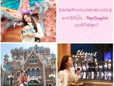 แนะนำวิธีเที่ยวใน Tokyo DisneySea แบบที่เป็นตัวคุณ!