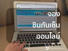 How to จองชินคันเซ็นออนไลน์ ทำง่ายๆ ได้ที่นั่ง ไม่หวั่นคนเต็ม