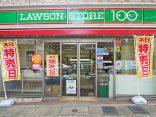 LAWSON STORE 100 สายประหยัดร้องว้าว ราคาเดียว คุ้มทั้งร้าน