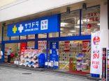 SATUDORA ร้านขายยาเจ้าถิ่นเมืองซัปโปโร สู่ ตลาดอาเมะโยโกะのサムネイル