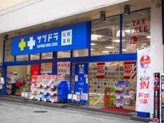 SATUDORA ร้านขายยาเจ้าถิ่นเมืองซัปโปโร สู่ ตลาดอาเมะโยโกะ