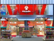 แจกพิกัดร้าน Kirindo ช้อป เครื่องสำอาง ญี่ปุ่น พร้อมคูปองส่วนลดไว้ช้อปอย่างจุใจ
