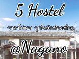 5 ที่พัก Nagano ราคาไม่แรง ถูกใจนักท่องเที่ยวต่างชาติ อัดแน่นไปด้วยกิจกรรม