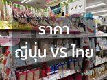 เปรียบเทียบราคา สินค้าจากญี่ปุ่น ซื้อตุนดีไหม หรือซื้อที่ไทยดี?のサムネイル