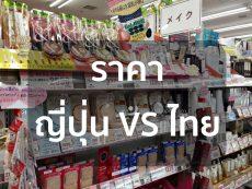 เปรียบเทียบราคา สินค้าจากญี่ปุ่น ซื้อตุนดีไหม หรือซื้อที่ไทยดี?