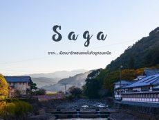 ชวนมาค้นพบเสน่ห์แห่ง Saga เมืองน่าเที่ยวในคิวชูตอนเหนือ