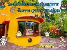 ชวนเที่ยว Ghibli Museum หลงไปในดินแดนเวทมนตร์แห่งโลกอนิเมชั่น
