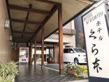 3 โรงแรม โอซาก้า พิกัดสะดวก ราคาดี ใกล้สถานี ที่พักสำหรับมือใหม่のサムネイル