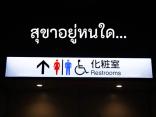 หา ห้องน้ำ ใน ญี่ปุ่น ใครว่ายาก มานี่เลย พิกัดห้องน้ำให้คุณไม่ต้องอั้นนานอีกต่อไปのサムネイル