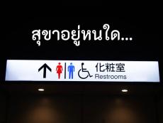 หา ห้องน้ำ ใน ญี่ปุ่น ใครว่ายาก มานี่เลย พิกัดห้องน้ำให้คุณไม่ต้องอั้นนานอีกต่อไป