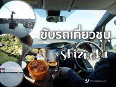 ขับรถเที่ยว Chubu อินไซต์ใจกลางญี่ปุ่น ตอนที่ 1 : เที่ยวละมุน กรุ่นความสุข ที่ชิซูโอกะ