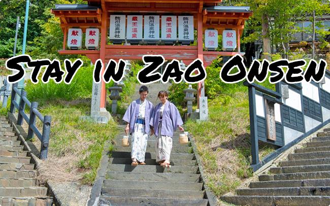 อยากไปนอนดู Snow Monster ต่อด้วยแช่ออนเซ็น มาดูเลย ที่พัก Zao Onsen