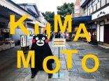 ทริปสุดฟิน! เที่ยว Kumamoto เดินชมสวน เก็บผลไม้ ชิมเนื้อม้า ต้องลองมาแล้วจะรู้