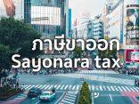 เริ่มจ่าย 7 ม.ค. นี้ Sayonara tax ภาษีขาออกที่ทุกคนต้องรู้のサムネイル