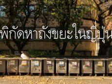 จะทิ้งขยะที่ญี่ปุ่นแต่หาไม่เจอ? ดูเลยพิกัด ถังขยะ ญี่ปุ่น ทิ้งเลยไม่ต้องรอกลับที่พัก