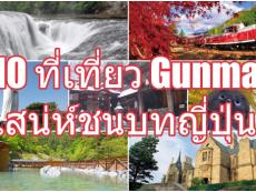 10 ที่ เที่ยว กุนมะ สุดยอดเมืองออนเซ็นอันดับหนึ่งใจกลางประเทศญี่ปุ่น