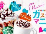 Starbucks Japan ประกาศเปิดตัวเครื่องดื่มตัวใหม่ต้อนรับวาเลนไทน์นี้ !のサムネイル