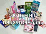 100 ไอเทมน่าตำ จาก drugstore ญี่ปุ่น ภาค 1 สุขภาพ ความงามのサムネイル
