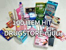 100 ไอเทมน่าตำ จาก drugstore ญี่ปุ่น ภาค 1 สุขภาพ ความงาม