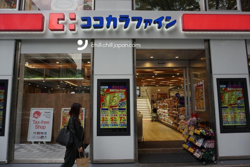 ร้านเครื่องสำอางญี่ปุ่น