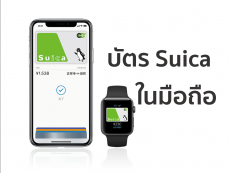 Mobile Suica เพิ่มบัตรลงมือถือง่าย ใช้สะดวก ทั้ง IOS และ Android