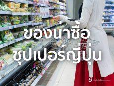 รวมของเด็ด น่าซื้อ supermarket ญี่ปุ่น แหล่งช๊อปราคาดีที่ไม่ควรพลาด