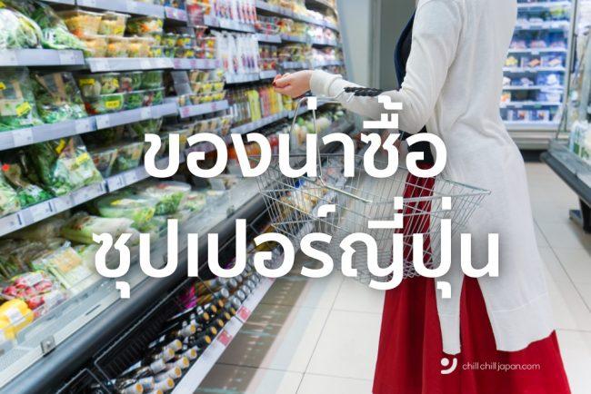 ซูเปอร์มาร์เก็ตญี่ปุ่น