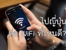 รวมพิกัดต่อ wifi ญี่ปุ่น สุดสะดวก เน็ตไว เล่นชิลล์ ชาร์จไฟได้ด้วย!!!