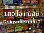 100 ไอเทมน่าตำ จาก drugstore ญี่ปุ่น ภาค 2 ของฝาก ของใช้ ของอร่อย