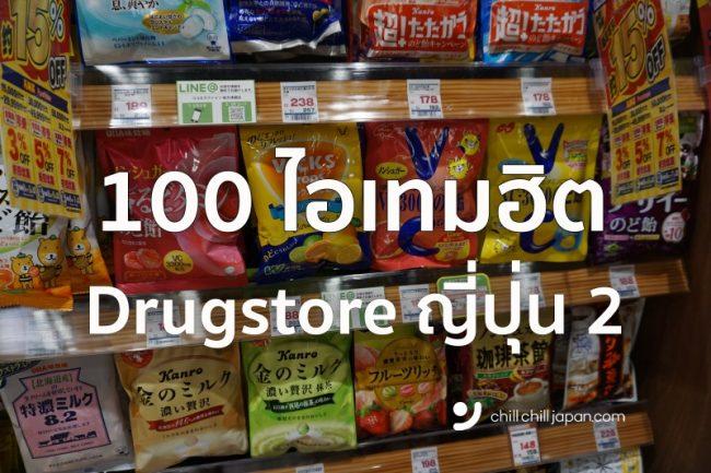 drugstore ญี่ปุ่น