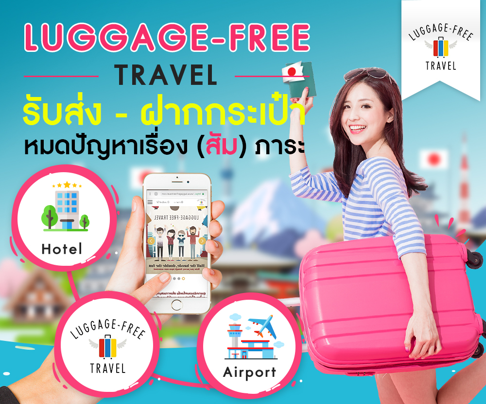 Luggage Free Travel